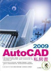 AutoCAD 2009 私房書-cover
