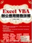 Excel VBA 辦公應用開發詳解-cover