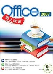 碼上就會 Office 2007-cover