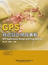 GPS 程式設計開發實戰-cover