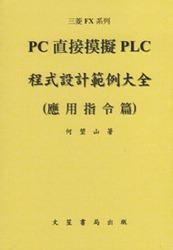 以 PC 直接模擬 PLC 程式範例大全 (應用指令篇), 3/e-cover