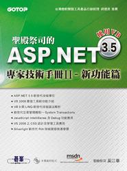 聖殿祭司的 ASP.NET 3.5 專家技術手冊 II 新功能篇-使用 VB-cover