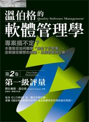 溫伯格的軟體管理學-第一級評量 (第2卷) (Quality Software Management, Volume 2: First-Order Measurement)-cover