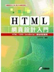 HTML 網頁設計入門-HTML/CSS/JavaScript/ 網站架設實務-cover