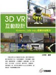 3D VR 互動設計-Virtools/3ds max 虛擬技術整合-cover