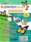 SWiSH Max 2 多媒體動畫寫真集-cover