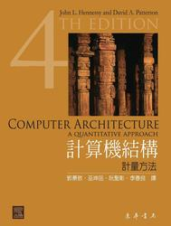 計算機結構-計量方法 (Computer Architecture: A Quantitative Approach, 4/e)-cover