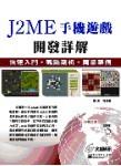 J2ME 手機遊戲開發詳解:快速入門、觀點剖析、商業案例-cover