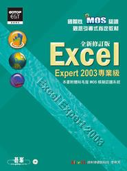 國際性 MOS 認證觀念引導式指定教材 Excel Expert 2003 專業級 (全新修改版)-cover