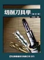 切削刀具學 (修訂版)-cover
