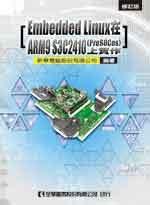 Embedded Linux 在 ARM9 S3C2410(PreSOCes)上實作 (修訂版)-cover