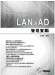 Windows Server 2008 LAN 與 AD 管理實戰-cover