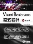 Visual Basic 2008 程式設計 16 堂特訓-cover