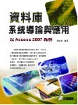 資料庫系統導論與應用-以 Access 2007 為例-cover
