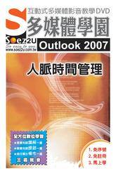 SOEZ2U 多媒體學園-Outlook 2007 人脈時間管理-cover