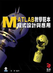 MATLAB 程式設計與應用教學範本-cover