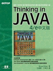 Thinking in Java 中文版 (Thinking in Java, 4/e)-cover