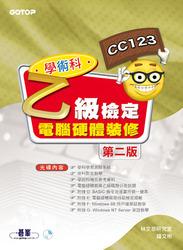 電腦硬體裝修乙級檢定學術科, 2/e-cover
