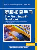 塑膠扣具手冊 (The first snap-fit handbook:creating and managing attachments for plastic parts, 2/e)