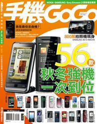 手機 GoGo 2008 秋季號-cover
