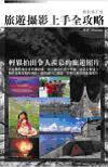 旅遊攝影上手全攻略 (最新修訂版)-cover