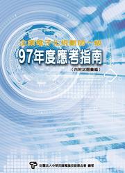 企業電子化規劃師一級 97 年度應考指南-cover