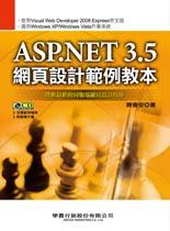 ASP.NET 3.5 網頁設計範例教本-cover
