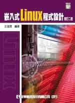 嵌入式 Linux 程式設計 (修訂二版)-cover