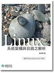 Linux 系統架構與目錄之解析-cover