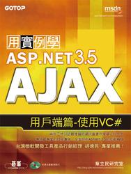 用實例學 ASP.NET 3.5 AJAX 用戶端篇-使用 VC#-cover