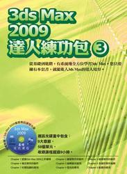 3ds Max 2009 達人練功包 (3)-cover