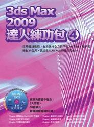 3ds Max 2009 達人練功包 (4)-cover