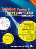IsSpice Version 8 交談式電路模擬分析與應用 (修訂三版)-cover
