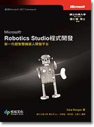 Microsoft Robotics Studio 程式開發:新一代超智慧機器人開發平台 (Programming Microsoft Robotics Studio)-cover