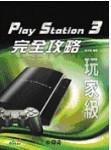 Play Station 3 完全攻略-玩家級-cover
