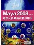 Maya 2008 建模及後製動畫特效應用-cover