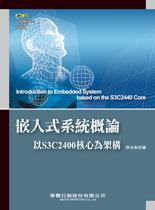嵌入式系統概論-以 S3C2400 核心為架構-cover