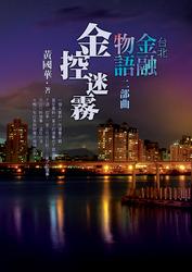 台北金融物語二部曲:金控迷霧