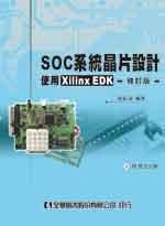 SOC 系統晶片設計-使用 Xilinx EDK (修訂版)-cover