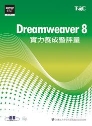 Dreamweaver 8 實力養成暨評量, 2/e-cover