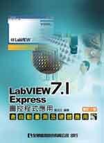 LabVIEW 7.1 Express 圖控程式應用-含自動量測及硬體應用 (修訂三版)-cover