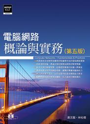 電腦網路概論與實務, 5/e-cover
