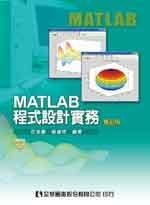 MATLAB 程式設計實務 (修訂版)-cover