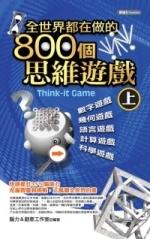 全世界都在做的 800 個思維遊戲 (上)-cover