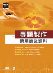 專題製作-適用商業類科-cover