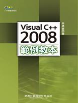 Visual C++ 2008 範例教本-cover