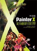 Painter X 中文版 彩繪新世界-cover