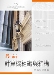 最新計算機組織與結構 (Modern Computer Organization and Architecture, 2/e)-cover