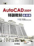 AutoCAD 2009 特訓教材(TQC)-基礎篇-cover