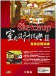Sketchup 室內設計經典 II -商業空間演繹-cover